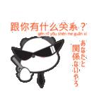 「ちゅうちゅう」の中国語つぶやき 第2弾♪(個別スタンプ:38)
