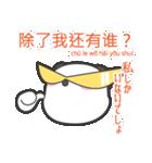 「ちゅうちゅう」の中国語つぶやき 第2弾♪(個別スタンプ:40)