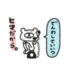 ひまひまひま(個別スタンプ:15)