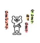 ひまひまひま(個別スタンプ:36)