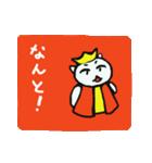 猫の王国と敬語・平常語(個別スタンプ:09)
