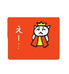 猫の王国と敬語・平常語(個別スタンプ:11)
