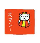 猫の王国と敬語・平常語(個別スタンプ:14)