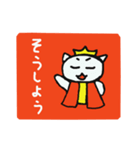 猫の王国と敬語・平常語(個別スタンプ:22)