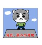 ねこの俺氏の2スレッド目(個別スタンプ:03)
