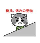 ねこの俺氏の2スレッド目(個別スタンプ:04)