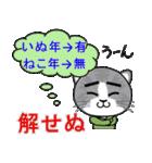 ねこの俺氏の2スレッド目(個別スタンプ:31)