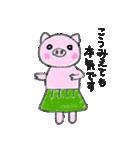 フラぶぅガール vol.1 Green skirt(個別スタンプ:02)
