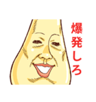 人面マヨネーズ3(個別スタンプ:20)
