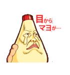 人面マヨネーズ3(個別スタンプ:31)