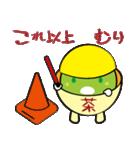 お茶の妖精さん(個別スタンプ:18)