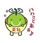 お茶の妖精さん(個別スタンプ:33)
