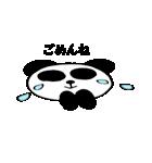 パンダのパンちゃん1(個別スタンプ:39)
