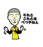 続がんばれ若社長(個別スタンプ:01)