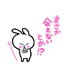 会いたい~うさぎ 2(個別スタンプ:17)