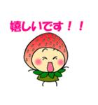 こまめっちょ No.6(いちごスーツで敬語)(個別スタンプ:09)