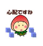こまめっちょ No.6(いちごスーツで敬語)(個別スタンプ:34)