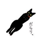 黒猫まみれ★スタンプ(個別スタンプ:21)