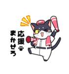 野球にゃんこ(個別スタンプ:30)