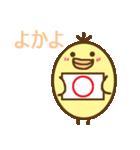 たまごっぽい形のヒヨコの佐賀弁(個別スタンプ:01)