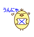 たまごっぽい形のヒヨコの佐賀弁(個別スタンプ:02)