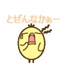 たまごっぽい形のヒヨコの佐賀弁(個別スタンプ:05)