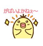 たまごっぽい形のヒヨコの佐賀弁(個別スタンプ:09)