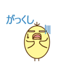 たまごっぽい形のヒヨコの佐賀弁(個別スタンプ:13)