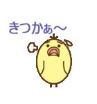 たまごっぽい形のヒヨコの佐賀弁(個別スタンプ:20)