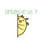 たまごっぽい形のヒヨコの佐賀弁(個別スタンプ:24)