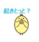 たまごっぽい形のヒヨコの佐賀弁(個別スタンプ:28)
