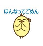 たまごっぽい形のヒヨコの佐賀弁(個別スタンプ:30)