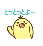 たまごっぽい形のヒヨコの佐賀弁(個別スタンプ:36)