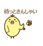 たまごっぽい形のヒヨコの佐賀弁(個別スタンプ:38)