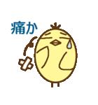 たまごっぽい形のヒヨコの佐賀弁(個別スタンプ:40)