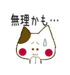 小生意気な白うさとぶちネコ2(個別スタンプ:09)