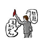 剣道くん審判ひとすじ物語って妄想に使おう(個別スタンプ:25)