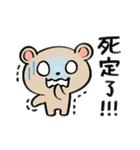 台湾こぐま【中国語】