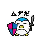 丸い毒舌ペンギン Vol.3(個別スタンプ:09)