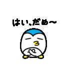 丸い毒舌ペンギン Vol.3(個別スタンプ:11)