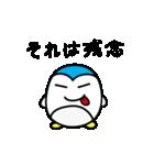 丸い毒舌ペンギン Vol.3(個別スタンプ:23)