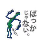 ザ・田中(個別スタンプ:20)