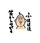 なかよしじじい(個別スタンプ:6)