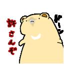 くまぽん2(個別スタンプ:04)
