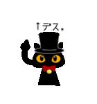 黒猫アンティークⅡ(個別スタンプ:37)