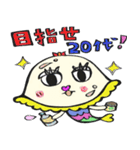 空飛ぶあゆ子30歳(個別スタンプ:26)