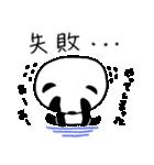 しっパンダ&いいニャツ(個別スタンプ:05)