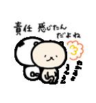 しっパンダ&いいニャツ(個別スタンプ:28)