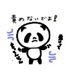 しっパンダ&いいニャツ(個別スタンプ:33)