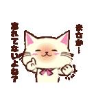 Couple Cat(夫婦ねこ)パート3(個別スタンプ:32)